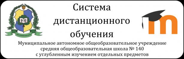 Система дистанционного обучения МАОУ СОШ №140 с УИОП
